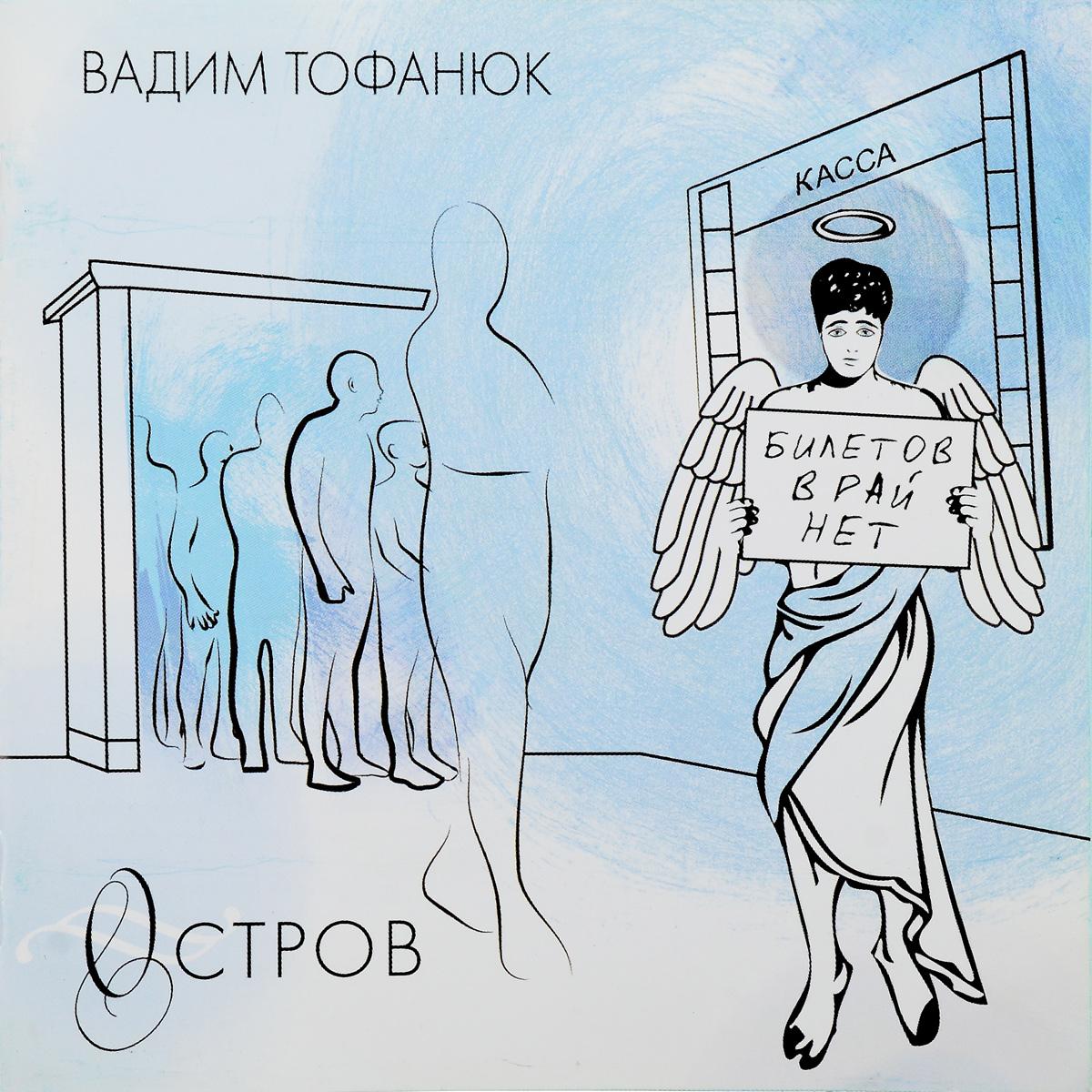 Zakazat.ru: Вадим Тофанюк. Остров