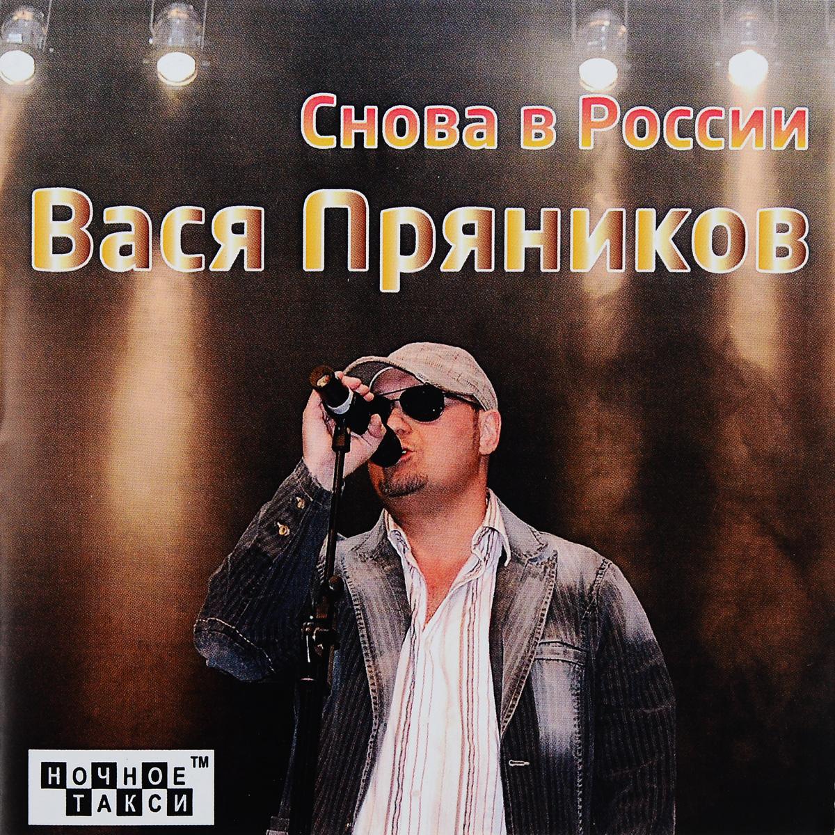Zakazat.ru: Вася Пряников. Снова в России