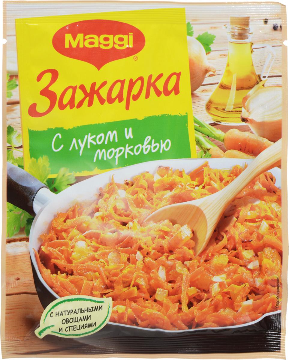 Maggi Зажарка, 60 г12256235Maggi Зажарка - это классическая сухая смесь из лука, моркови и специй, без которой не обходится ни один суп! Зажарка придаст супу аппетитный золотистый цвет, насытит ароматом и вкусом овощей и специй, перед которым сложно устоять! Предназначена на 3 литра супа. Продукт может содержать молоко, глютен, сельдерей.