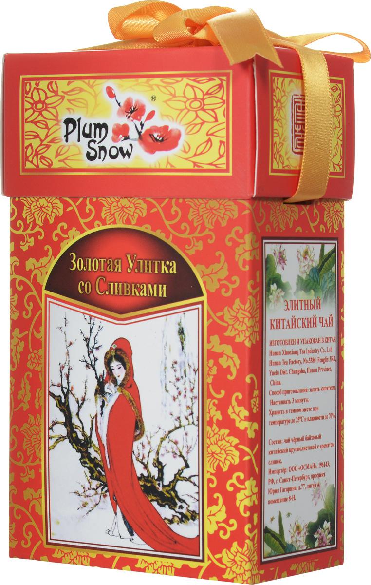 Plum Snow Золотая Улитка со сливками черный листовой чай, 100 гPS120Plum Snow Золотая Улитка со сливками - черный китайский крупнолистовой чай со сливками, скрученный в виде маленькой улитки.