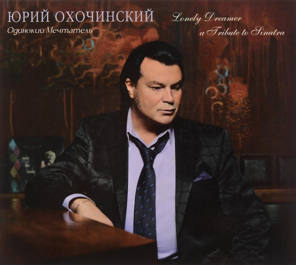Юрий Охочинский. Одинокий Мечтатель