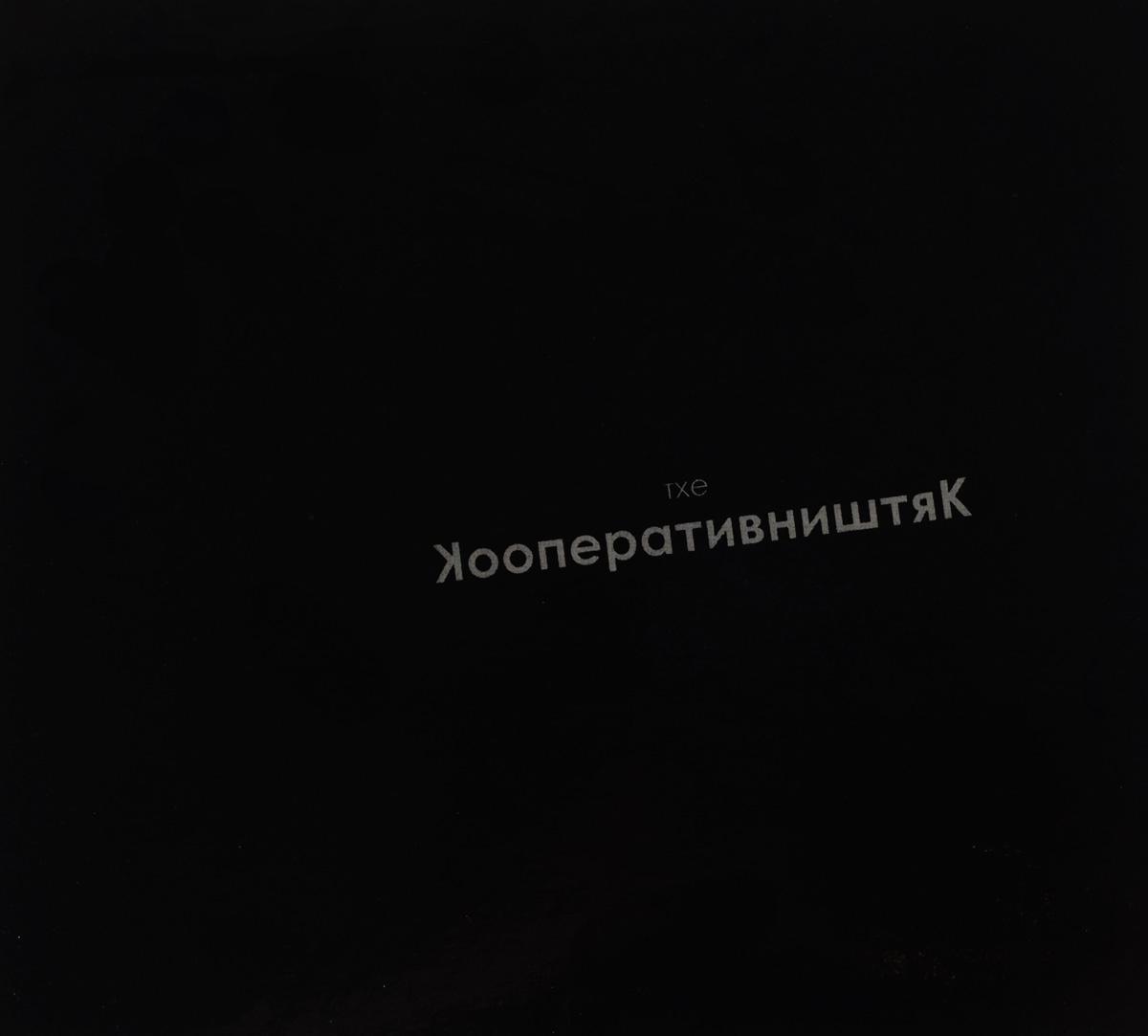 К изданию прилагается 12-страничный буклет с текстами песен на русском языке.
