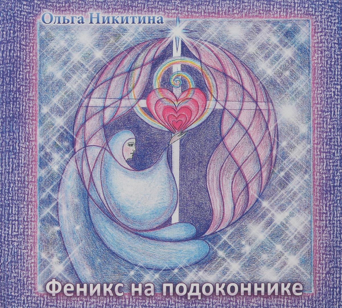 Ольга Никитина. Феникс на подоконнике