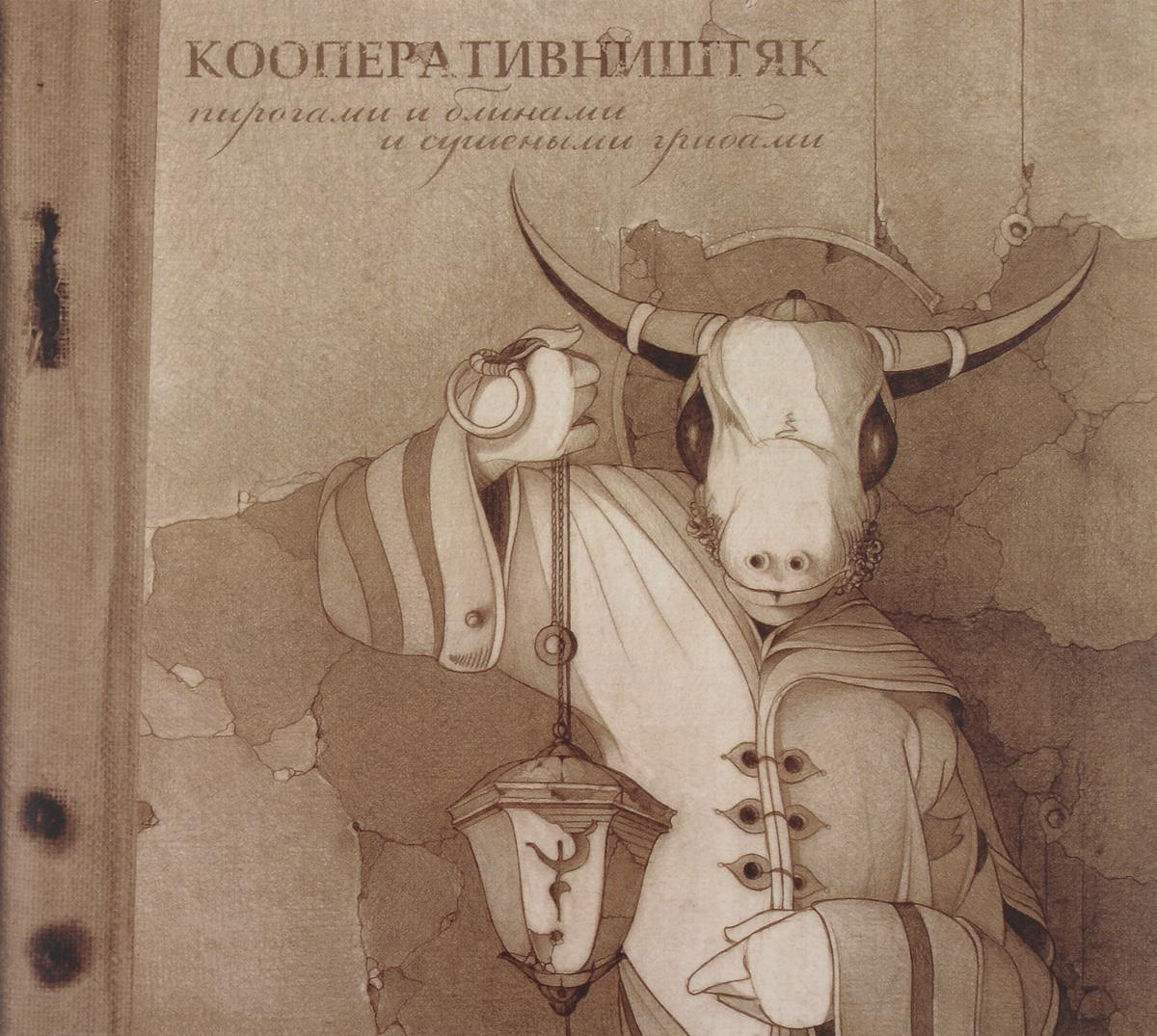 Издание содержит иллюстрированный 8-страничный буклет с текстами песен на русском языке.