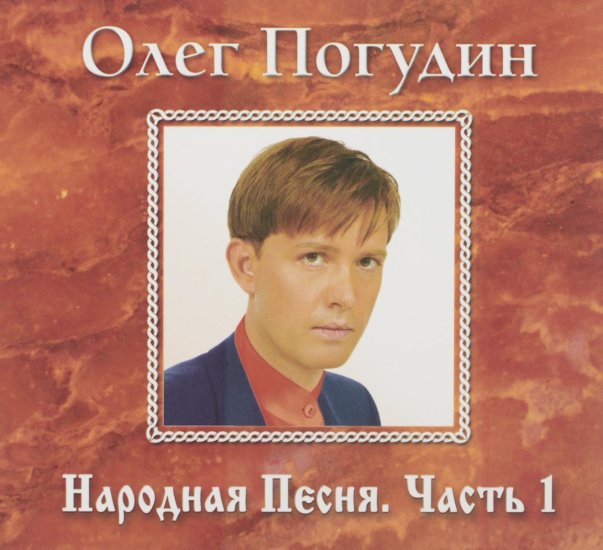 Zakazat.ru: Олег Погудин. Народная песня. Часть 1