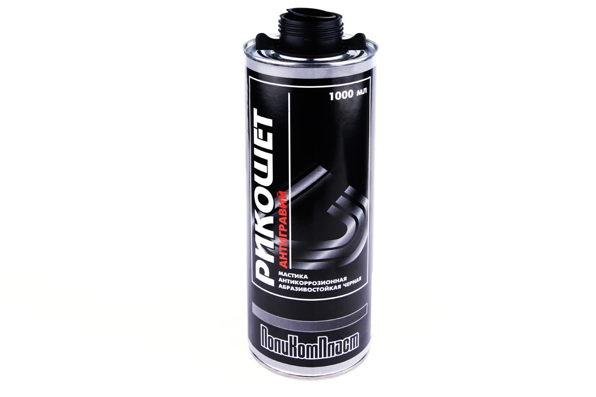 Антикоррозийное покрытие Рикошет  1000 млPL0118Предназначается для защиты от коррозии и износа нижних наружных частей кузова и оперения автомобилей и другой техники, а также в любом другом производстве