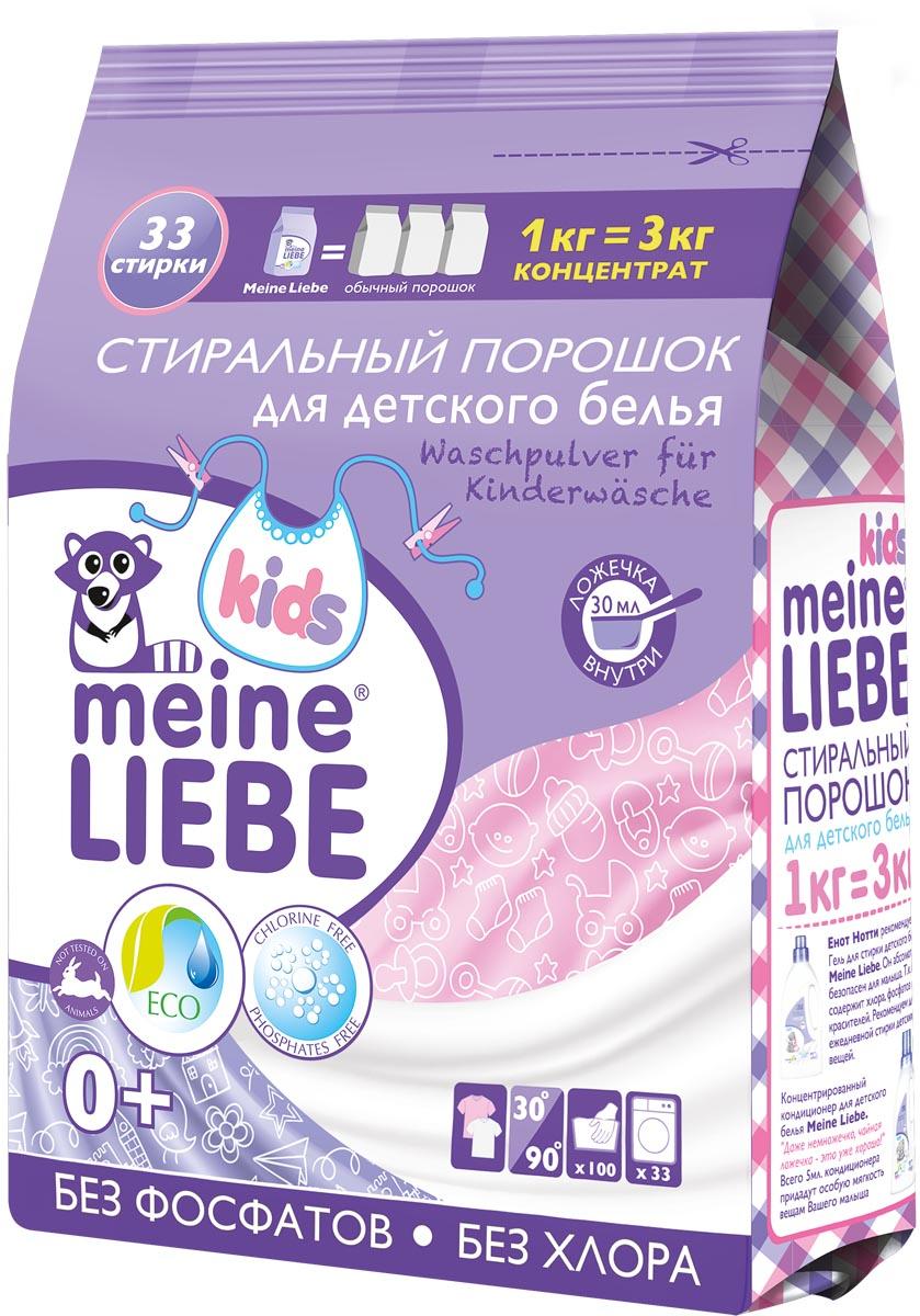 Meine Liebe Стиральный порошок для детского белья 1 кгml31202Стиральный порошок для детского белья Meine Liebe разработан специально для заботы о детской одежде и постельном белье. Рекомендован для малышей с первых дней жизни. Обладает безопасным составом, не содержит фосфатов, хлора и прочих агрессивных компонентов. Полностью выполаскивается из тканей. Благодаря оптимальному сочетанию энзимов безупречно отстирывает сложные загрязнения. Предотвращает деформацию и усадку тканей. Подходит для малышей с первых дней жизни. Безопасный биоразлагаемый состав. Не вызывает аллергии и раздражения. Подходит для стирки одежды людей с чувствительной кожей. Экономичен - рассчитан на 33 стирки. Мерная ложечка внутри. Не требует замачивания. Предотвращает появление накипи. Товар сертифицирован.