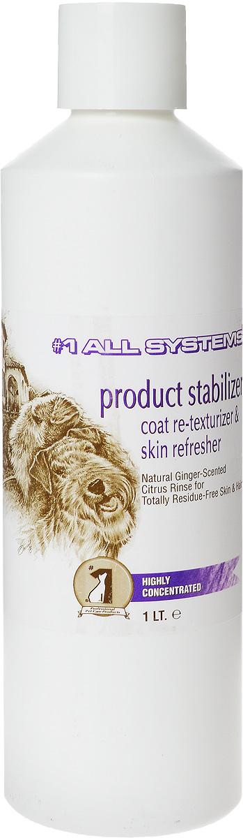 Стабилизатор структуры шерсти для собак и кошек 1 All Systems Product Stabilizer, 946 мл3002Стабилизатор структуры шерсти 1 All Systems Product Stabilizer - уникальный ополаскиватель на основе цитрусовых с запахом имбиря, предназначенный для полного очищения шерсти. Восстанавливает шерсть, которая была подвергнута длительному воздействию шоу-косметики. Часто это встречается у таких собак, как ши-тцу, белого и серебристого пуделя, кокеров, английских сеттеров, мягкоодетых йорков и пшеничных терьеров. Использование шоу-косметики приводит к приобретению волосом воскоподобного вида, потери текстуры, статики, появлению белых хлопьев на шерсти и коже (жирная себорея). Ополаскиватель снижает pH кожи, создавая неблагоприятные условия для существования бактерий. Рекомендуется для собак с проблемами кожи паразитарного происхождения, дерматами и после обработки шерсти сильными химическими препаратами. Убирает запах старой собаки. Применение: Разведите 1:10. Используется после мытья шампунем перед кондиционером. Нанесите на шерсть, тщательно ее ...