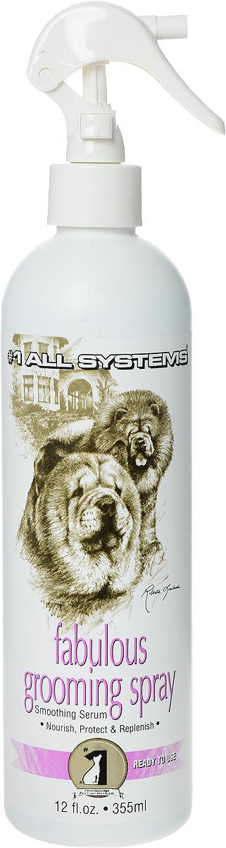 Финишный спрей для груминга 1 All Systems Fabulous Grooming, 355 мл9205Финишный спрей 1 All Systems Fabulous Grooming предназначен для груминга собак и кошек. Содержит усилитель липидного слоя, который позволяет улучшить эластичность, гладкость, увлажненность кожи. Спрей рекомендован к постоянному использованию, уже через 3-7 дней липиды, входящие в состав продукта, покрывают шерсть животного, защищая ее от спутывания, статического эффекта, ломкости и тусклости. Масла спрея питают волосы, делают их ухоженными и шелковистыми. Обладает положительным зарядом, что отталкивает грязь, которая заряжена отрицательно. Способ применения: Для шерсти в хорошем состоянии можно разбавить водой: 100 мл воды на 40 мл спрея. Разбавленный спрей нанести на влажную или сухую шерсть, уделяя повышенное внимание проблемным участкам шерстяного покрова. При матовой, спутанной шерсти, а также для удаления фиксирующих или других спреев, используйте неразбавленным. Распылите и позвольте спрею высохнуть перед расчесыванием шерсти....