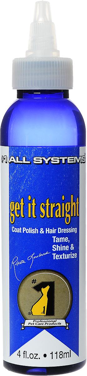 Средство для блеска и выпрямления волоса 1 All Systems Get It Straight, для кошек и собак, 118 мл9203Средство для блеска и выпрямления волоса 1 All Systems Get It Straight - средство для укладки, которое придает шерсти блеск, делает ее послушной. Содержит аминокислоты, солнечный фильтр, пантенол. Средство кондиционирует, устраняет с шерсти волны и кудряшки, не дает влаге проникать внутрь волоса. Снимает статическое электричество. Средство прекрасно питает, восстанавливает и защищает поврежденные волосы животного. Не содержит алкоголь, консерванты, искусственные красители. Способ применения: Вымойте шерсть шампунем, нанесите средство на сухие или мокрые волосы, высушите и моделируйте. Состав: диметикон, шелковые аминокислоты, цитрусовый экстракт, пантенол, изопропил миристат, солнечный фильтр.