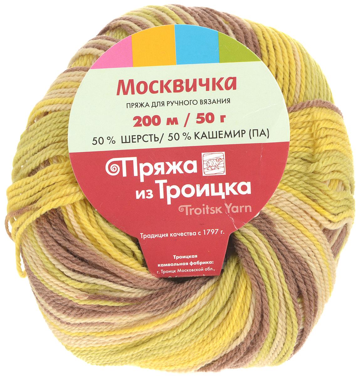 Пряжа для вязания Москвичка, цвет: коричневый, бежевый, желто-зеленый (7092), 200 м, 50 г, 10 шт366081_7092Пряжа Москвичка, изготовленная из искусственного кашемира (полиамид) и шерсти, предназначена для ручного вязания. Несмотря на синтетические волокна, изделие сохранило нежность и воздушность, присущую натуральному материалу. Пряжа спрядена ровными нитями со слабым кручением. Связанный трикотаж не линяет и сохраняет после стирки не только цвет, но и форму. С такой пряжей процесс вязания превратится в настоящее удовольствие, а внешний вид изделий подарит эстетическое наслаждение и комфорт. Состав: 50% шерсть, 50% кашемир (полиамид).