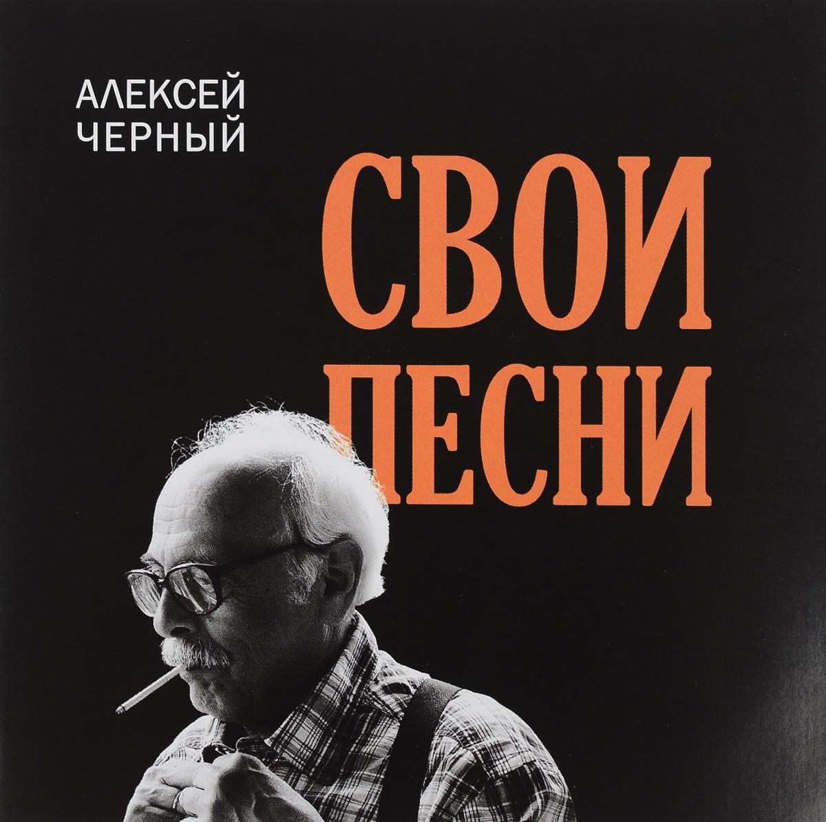 Алексей Черный. Свои песни
