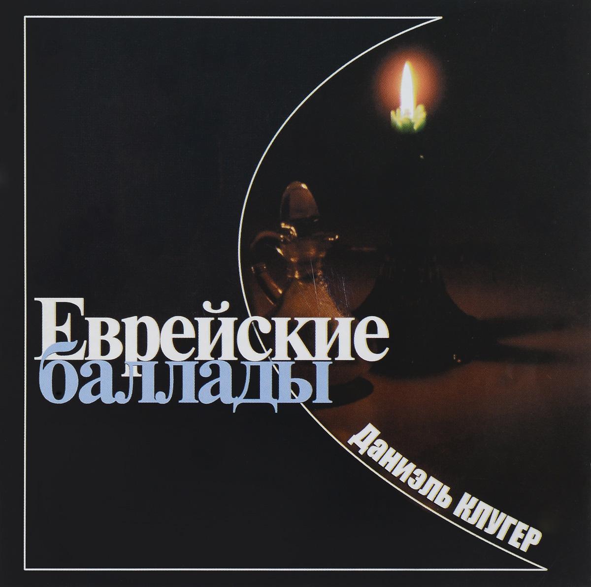 Даниэль Клугер. Еврейские баллады 2004 Audio CD