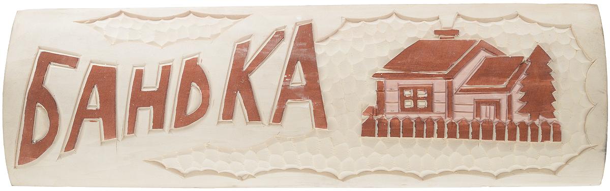 Табличка для бани и сауны Банные штучки Банька. 3308_393308_39Оригинальная табличка Банные штучки Банька, изготовленная из древесины липы, оформлена вырезанной надписью и изображением бани. Изделие может крепиться к двери или к стене с помощью шурупов (в комплект не входят, отверстия не просверлены) или клея. Такая табличка в сочетании с оригинальным дизайном и хорошим качеством послужит приятным сувениром и украсит любую баню.