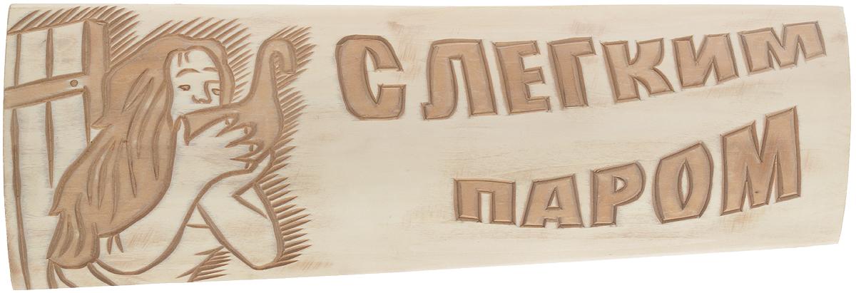Табличка для бани и сауны Банные штучки С легким паром. 33083308_с легким паромОригинальная табличка Банные штучки С легким паром, изготовленная из липы, оформлена вырезанной надписью и изображением девушки. Изделие может крепиться к двери или к стене с помощью шурупов (в комплект не входят, отверстия не просверлены) или клея. Такая табличка в сочетании с оригинальным дизайном и хорошим качеством послужит приятным сувениром и украсит любую баню.