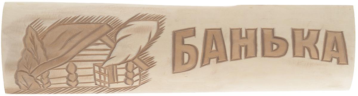 Табличка для бани и сауны Банные штучки Банька3308_41Оригинальная табличка Банные штучки Банька, изготовленная из древесины липы, оформлена вырезанной надписью. Изделие может крепиться к двери или к стене с помощью шурупов (в комплект не входят, отверстия не просверлены) или клея. Такая табличка в сочетании с оригинальным дизайном и хорошим качеством послужит приятным сувениром и украсит любую баню.