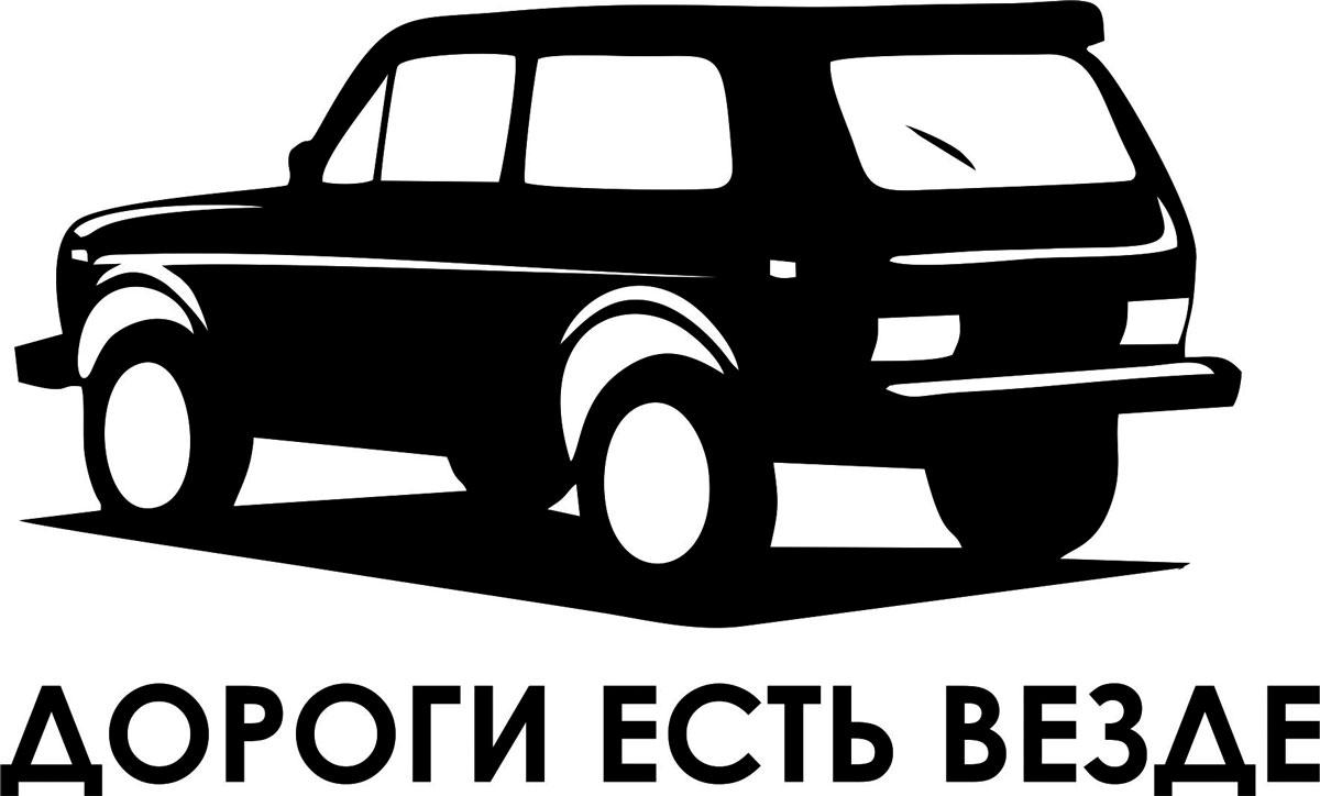 Наклейка автомобильная Оранжевый слоник Дороги есть везде, виниловая, цвет: черный1504400012BОригинальная наклейка Оранжевый слоник Дороги есть везде изготовлена из высококачественной виниловой пленки, которая выполняет не только декоративную функцию, но и защищает кузов автомобиля от небольших механических повреждений, либо скрывает уже существующие. Виниловые наклейки на автомобиль - это не только красиво, но еще и быстро! Всего за несколько минут вы можете полностью преобразить свой автомобиль, сделать его ярким, необычным, особенным и неповторимым!
