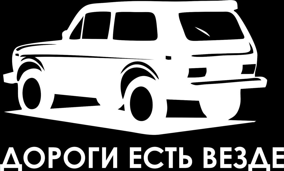 Наклейка автомобильная Оранжевый слоник Дороги есть везде, виниловая, цвет: белый1504400012WОригинальная наклейка Оранжевый слоник Дороги есть везде изготовлена из высококачественной виниловой пленки, которая выполняет не только декоративную функцию, но и защищает кузов автомобиля от небольших механических повреждений, либо скрывает уже существующие. Виниловые наклейки на автомобиль - это не только красиво, но еще и быстро! Всего за несколько минут вы можете полностью преобразить свой автомобиль, сделать его ярким, необычным, особенным и неповторимым!