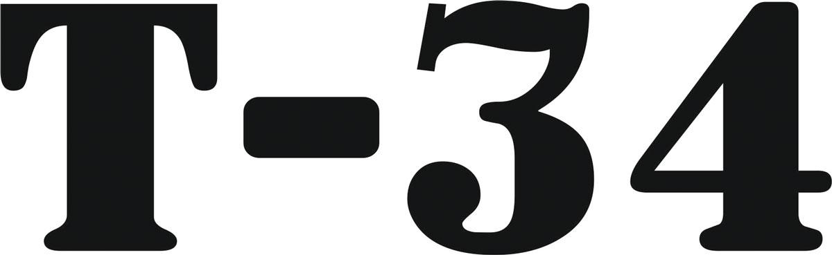 Наклейка автомобильная Оранжевый слоник Т-34. 1, виниловая, цвет: черный1509M00012BОригинальная наклейка Оранжевый слоник Т-34. 1 изготовлена из высококачественной виниловой пленки, которая выполняет не только декоративную функцию, но и защищает кузов автомобиля от небольших механических повреждений, либо скрывает уже существующие. Виниловые наклейки на автомобиль - это не только красиво, но еще и быстро! Всего за несколько минут вы можете полностью преобразить свой автомобиль, сделать его ярким, необычным, особенным и неповторимым!
