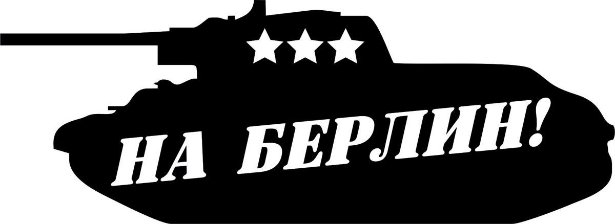 Наклейка автомобильная Оранжевый слоник На Берлин! 2, виниловая, цвет: черный1509M00016BОригинальная наклейка Оранжевый слоник На Берлин! 2 изготовлена из высококачественной виниловой пленки, которая выполняет не только декоративную функцию, но и защищает кузов автомобиля от небольших механических повреждений, либо скрывает уже существующие. Виниловые наклейки на автомобиль - это не только красиво, но еще и быстро! Всего за несколько минут вы можете полностью преобразить свой автомобиль, сделать его ярким, необычным, особенным и неповторимым!