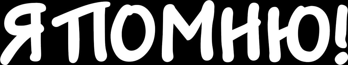 Наклейка автомобильная Оранжевый слоник Я помню!, виниловая, цвет: белый1509M00018WОригинальная наклейка Оранжевый слоник Я помню! изготовлена из высококачественной виниловой пленки, которая выполняет не только декоративную функцию, но и защищает кузов автомобиля от небольших механических повреждений, либо скрывает уже существующие. Виниловые наклейки на автомобиль - это не только красиво, но еще и быстро! Всего за несколько минут вы можете полностью преобразить свой автомобиль, сделать его ярким, необычным, особенным и неповторимым!