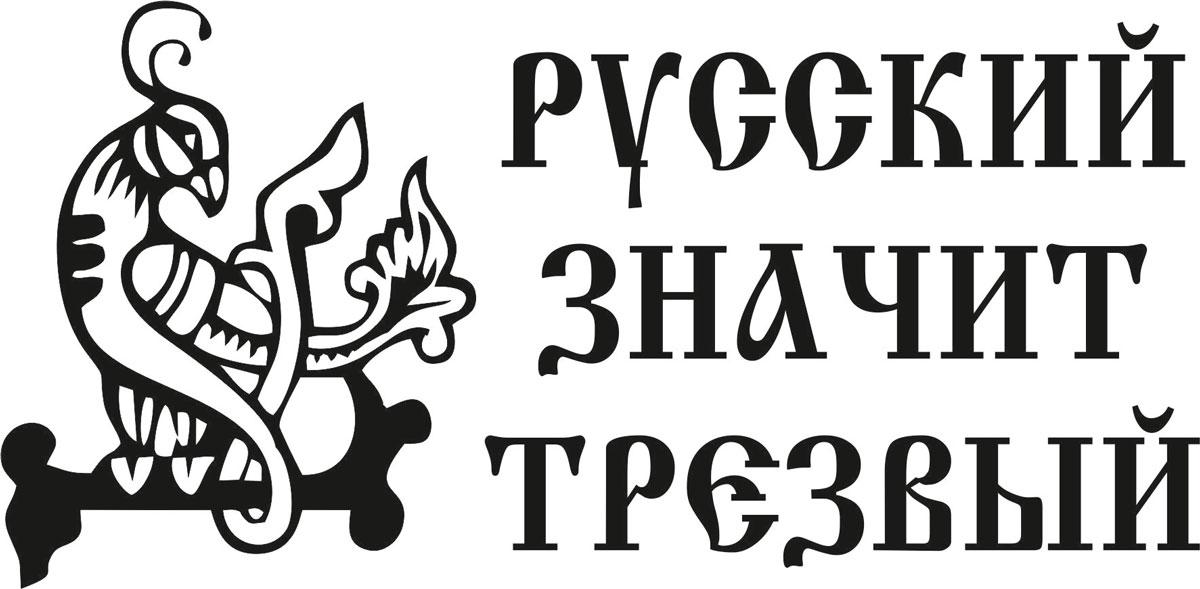 Наклейка автомобильная Оранжевый слоник Русский - значит трезвый, виниловая, цвет: черный150PT00012BОригинальная наклейка Оранжевый слоник Русский - значит трезвый изготовлена из долговечного винила, который выполняет не только декоративную функцию, но и защищает кузов от небольших механических повреждений, либо скрывает уже существующие. Виниловые наклейки на авто - это не только красиво, но еще и быстро! Всего за несколько минут вы можете полностью преобразить свой автомобиль, сделать его ярким, необычным, особенным и неповторимым!