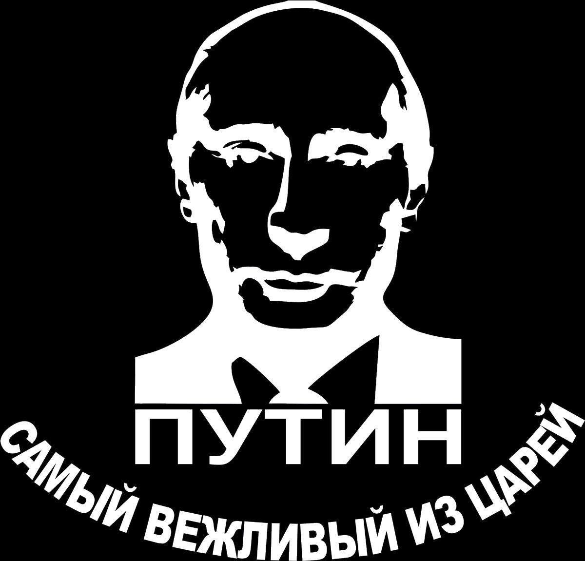 Наклейка автомобильная Оранжевый слоник Путин, виниловая, цвет: белый150PT0004WОригинальная наклейка Оранжевый слоник Путин изготовлена из долговечного винила, который выполняет не только декоративную функцию, но и защищает кузов от небольших механических повреждений, либо скрывает уже существующие. Виниловые наклейки на авто - это не только красиво, но еще и быстро! Всего за несколько минут вы можете полностью преобразить свой автомобиль, сделать его ярким, необычным, особенным и неповторимым!