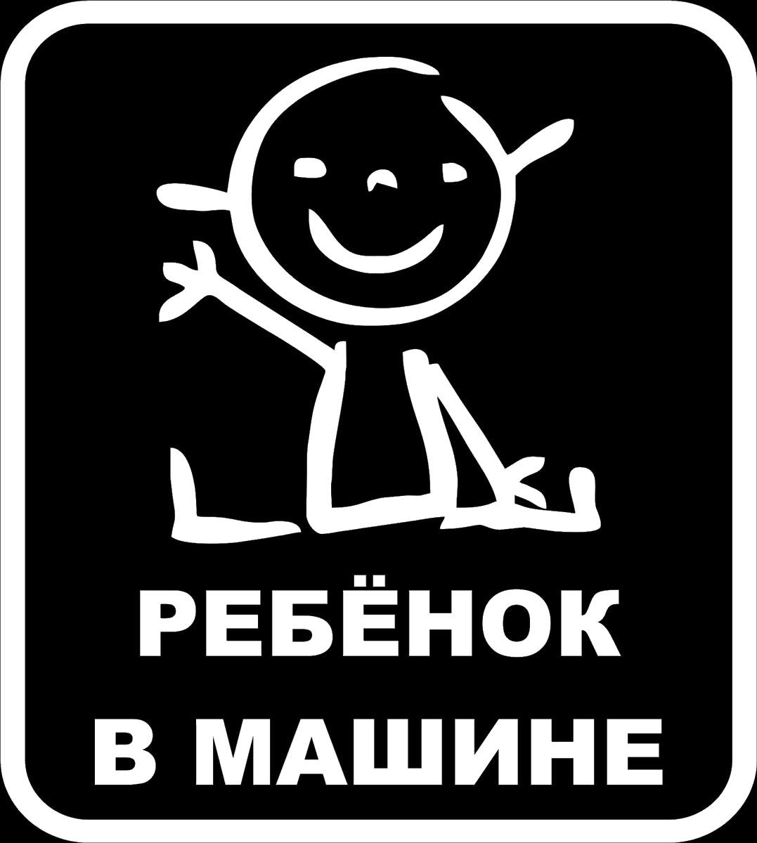 Наклейка автомобильная Оранжевый слоник Ребенок в машине, виниловая, цвет: белый150RM00021WОригинальная наклейка Оранжевый слоник Ребенок в машине изготовлена из высококачественного винила, который выполняет не только декоративную функцию, но и защищает кузов от небольших механических повреждений, либо скрывает уже существующие. Виниловые наклейки на авто - это не только красиво, но еще и быстро! Всего за несколько минут вы можете полностью преобразить свой автомобиль, сделать его ярким, необычным, особенным и неповторимым!