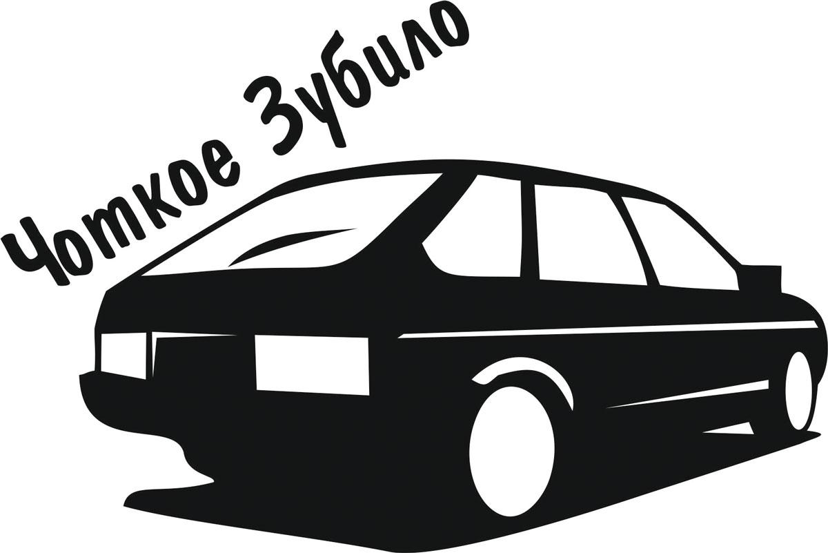 Наклейка автомобильная Оранжевый слоник Чоткое зубило, виниловая, цвет: черный150TM00010BОригинальная наклейка Оранжевый слоник Чоткое зубило изготовлена из высококачественной виниловой пленки, которая выполняет не только декоративную функцию, но и защищает кузов автомобиля от небольших механических повреждений, либо скрывает уже существующие. Виниловые наклейки на автомобиль - это не только красиво, но еще и быстро! Всего за несколько минут вы можете полностью преобразить свой автомобиль, сделать его ярким, необычным, особенным и неповторимым!