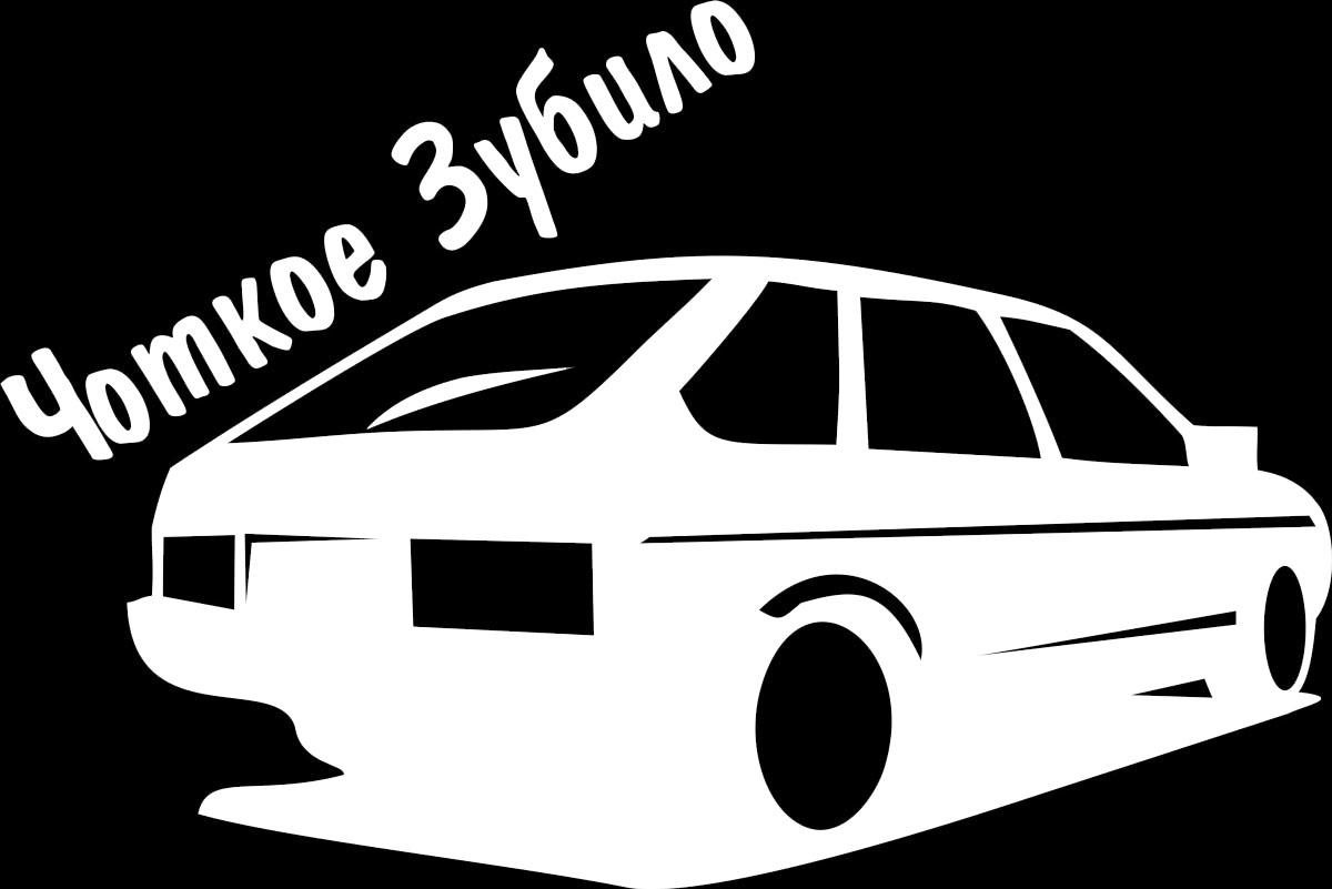 Наклейка автомобильная Оранжевый слоник Чоткое зубило, виниловая, цвет: белый150TM00010WОригинальная наклейка Оранжевый слоник Чоткое зубило изготовлена из высококачественной виниловой пленки, которая выполняет не только декоративную функцию, но и защищает кузов автомобиля от небольших механических повреждений, либо скрывает уже существующие. Виниловые наклейки на автомобиль - это не только красиво, но еще и быстро! Всего за несколько минут вы можете полностью преобразить свой автомобиль, сделать его ярким, необычным, особенным и неповторимым!