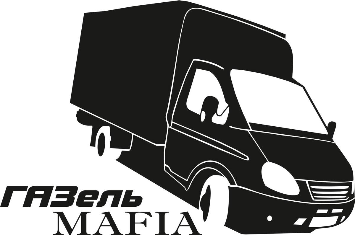Наклейка автомобильная Оранжевый слоник Газель Mafia, виниловая, цвет: черный150TM0003BОригинальная наклейка Оранжевый слоник Газель Mafia изготовлена из высококачественной виниловой пленки, которая выполняет не только декоративную функцию, но и защищает кузов автомобиля от небольших механических повреждений, либо скрывает уже существующие. Виниловые наклейки на автомобиль - это не только красиво, но еще и быстро! Всего за несколько минут вы можете полностью преобразить свой автомобиль, сделать его ярким, необычным, особенным и неповторимым!