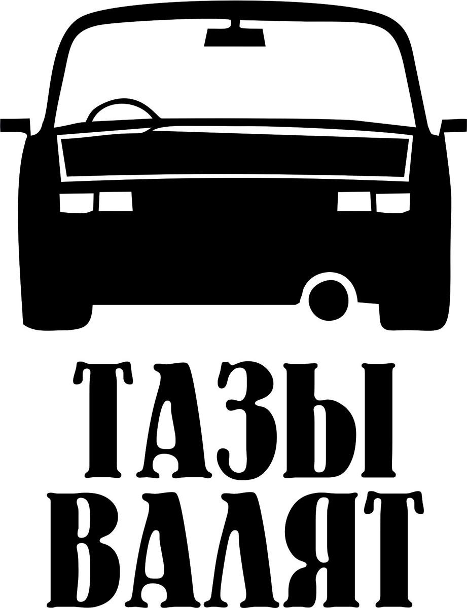 Наклейка автомобильная Оранжевый слоник Тазы валят, виниловая, цвет: черный150TM0006BОригинальная наклейка Оранжевый слоник Тазы валят изготовлена из высококачественной виниловой пленки, которая выполняет не только декоративную функцию, но и защищает кузов автомобиля от небольших механических повреждений, либо скрывает уже существующие. Виниловые наклейки на автомобиль - это не только красиво, но еще и быстро! Всего за несколько минут вы можете полностью преобразить свой автомобиль, сделать его ярким, необычным, особенным и неповторимым!