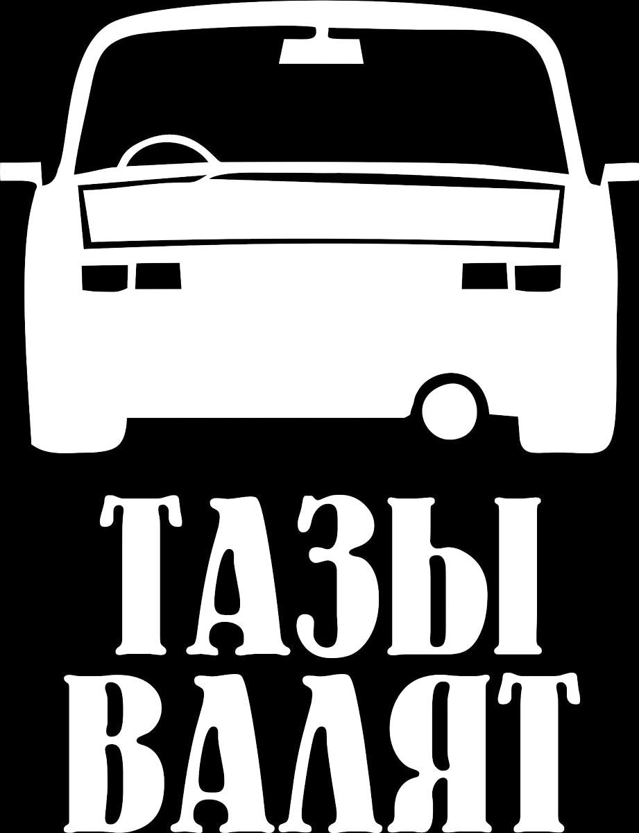 Наклейка автомобильная Оранжевый слоник Тазы валят, виниловая, цвет: белый150TM0006WОригинальная наклейка Оранжевый слоник Тазы валят изготовлена из высококачественной виниловой пленки, которая выполняет не только декоративную функцию, но и защищает кузов автомобиля от небольших механических повреждений, либо скрывает уже существующие. Виниловые наклейки на автомобиль - это не только красиво, но еще и быстро! Всего за несколько минут вы можете полностью преобразить свой автомобиль, сделать его ярким, необычным, особенным и неповторимым!