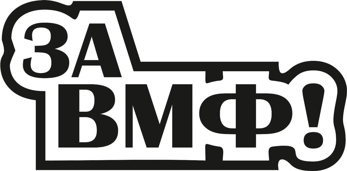 Наклейка автомобильная Оранжевый слоник За ВМФ!, виниловая, цвет: черный150VS00022BОригинальная наклейка Оранжевый слоник За ВМФ! изготовлена из высококачественной виниловой пленки, которая выполняет не только декоративную функцию, но и защищает кузов автомобиля от небольших механических повреждений, либо скрывает уже существующие. Виниловые наклейки на автомобиль - это не только красиво, но еще и быстро! Всего за несколько минут вы можете полностью преобразить свой автомобиль, сделать его ярким, необычным, особенным и неповторимым!