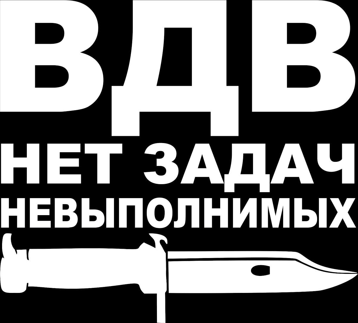 Наклейка автомобильная Оранжевый слоник ВДВ. Нет задач невыполнимых, виниловая, цвет: белый150VS0003WОригинальная наклейка Оранжевый слоник ВДВ. Нет задач невыполнимых изготовлена из высококачественной виниловой пленки, которая выполняет не только декоративную функцию, но и защищает кузов автомобиля от небольших механических повреждений, либо скрывает уже существующие. Виниловые наклейки на автомобиль - это не только красиво, но еще и быстро! Всего за несколько минут вы можете полностью преобразить свой автомобиль, сделать его ярким, необычным, особенным и неповторимым!