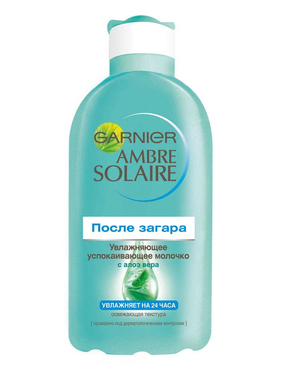 Garnier Ambre Solaire Молочко для тела после загара, увлажняющее, успокаивающее, 200 мл, с Алоэ вераC1501114После пребывания на солнце коже необходим особенный увлажняющий и восстанавливающий уход. Средства после загара Garnier Ambre Solaire действуют как резервуар влаги для кожи, успокаивая и увлажняя ее на 24 часа. Освежающее молочко успокаивает и интенсивно увлажняет обезвоженную пребыванием на солнце кожу. Нежирная, нелипкая текстура мгновенно впитывается и придает коже нежный аромат.