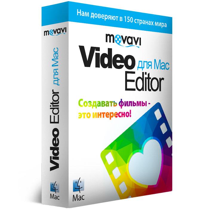 Movavi Видеоредактор для Mac (бизнес-версия)Movavi Видеоредактор для Mac - простая и чрезвычайно удобная в использовании программа, с помощью которой вы сможете обработать любое видео без лишних усилий. В ней собраны все самые необходимые инструменты для качественного монтажа и редактирования видео на вашем Mac. Просто загрузите видео и фото в программу и начните создавать свой эффектный фильм или красочное слайд-шоу. Основные функции: Первоклассный монтаж видео: разрезание клипов на части, удаление лишних фрагментов, поворот кадра, регулирование громкости звука и другое Улучшение качества изображения автоматически или вручную Стильные фильтры и эффекты Соединение фрагментов анимированными переходами Добавление аудиодорожки, обрезка музыки по длине видео Настройка длительности слайда, начиная от 10 мс Поддержка множества популярных форматов видео (AVI, MP4, MOV, FLV, MKV, MPEG и т. д.) и аудио (MP3, FLAC, WAV, WMA, OGG и т. д. Возможность создания широкоформатных и...