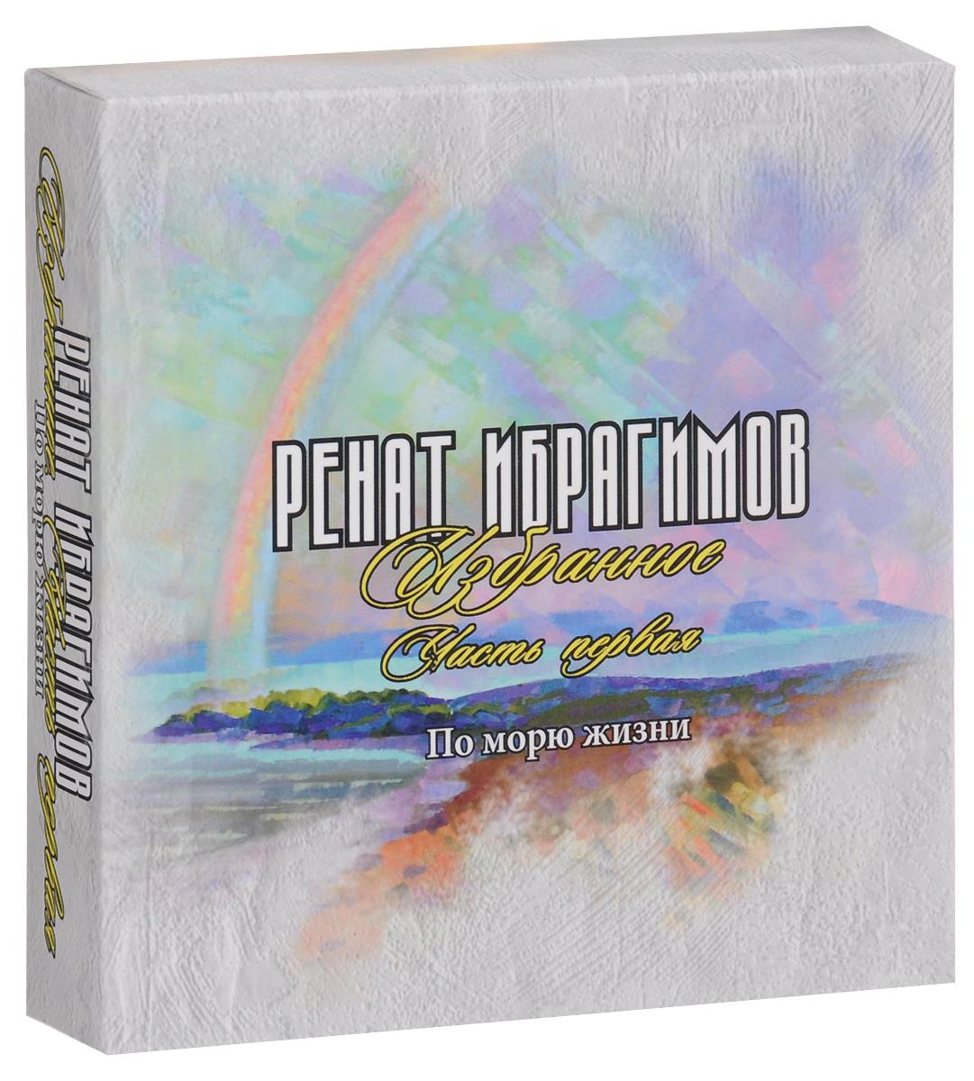 Ренат Ибрагимов. Избранное. Часть 1. По морю жизни (5 CD + 5 DVD)