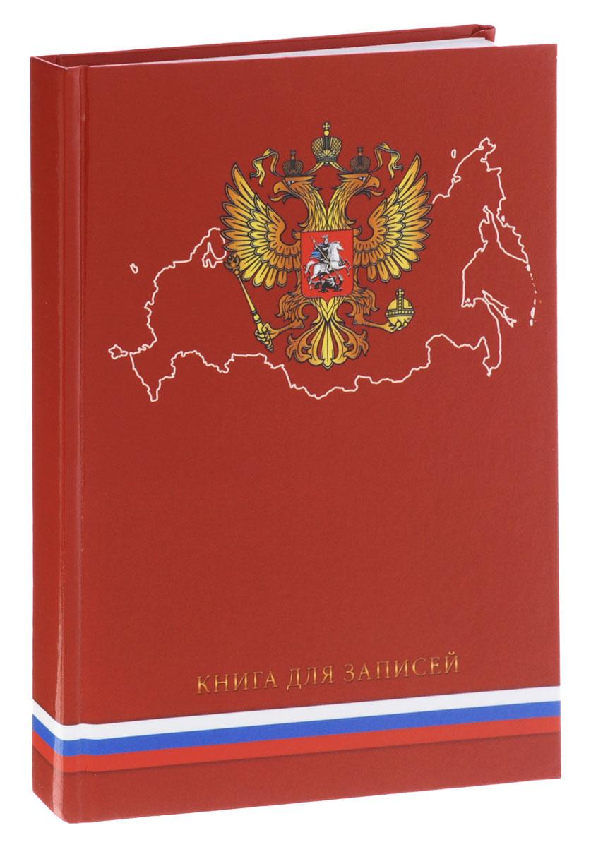 Канц-Эксмо Записная книжка Государственная символика 130 листов в клетку