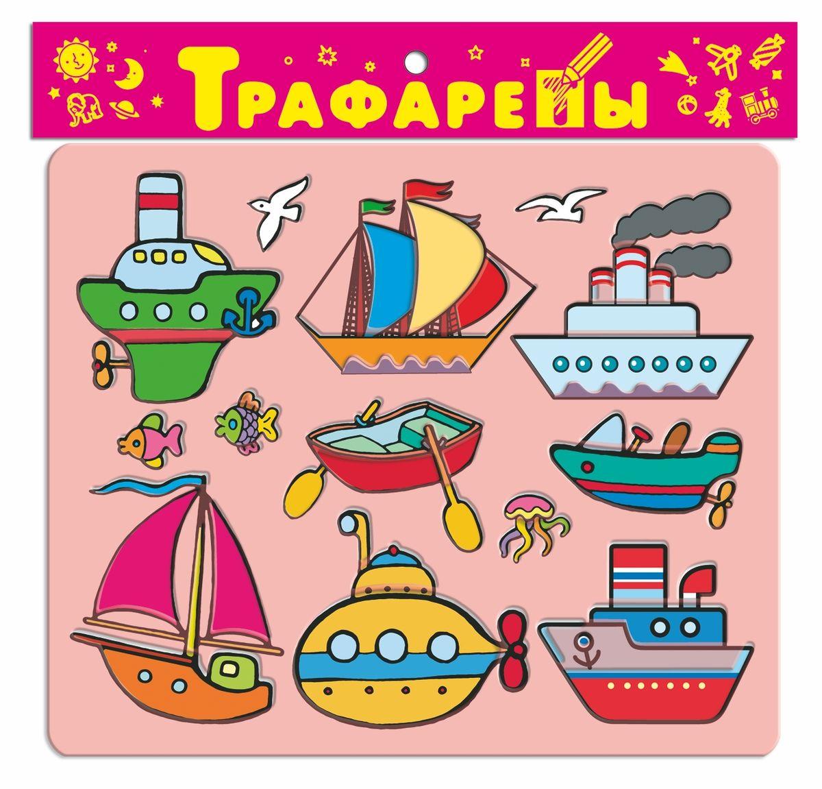 Дрофа-Медиа Пазл для малышей Морской транспорт1619С помощью трафаретов дети научатся обводить контуры предметов, дорисовывать и раскрашивать получившиеся изображения, глядя на цветную картинку-образец. В дальнейшем ребята смогут рисовать не только отдельные фигурки, но и сюжетные композиции с использованием нескольких предметов.
