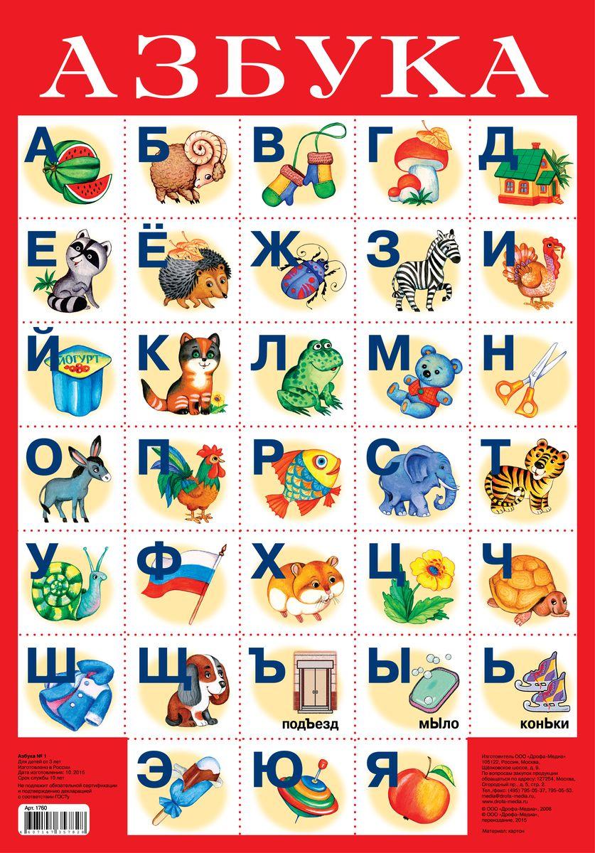 Дрофа-Медиа Обучающий плакат Азбука 11760Обучающий плакат Дрофа-Медиа Азбука 1 с буквами алфавита поможет вам сделать первые шаги в деле обучения ребенка русскому языку. Повесьте плакат там, где он будет постоянно находиться в поле зрения малыша, - в игровой зоне или над кроваткой. Называйте ребенку буквы и называйте предметы на картинке - так процесс обучения будет проходить в легкой игровой форме.