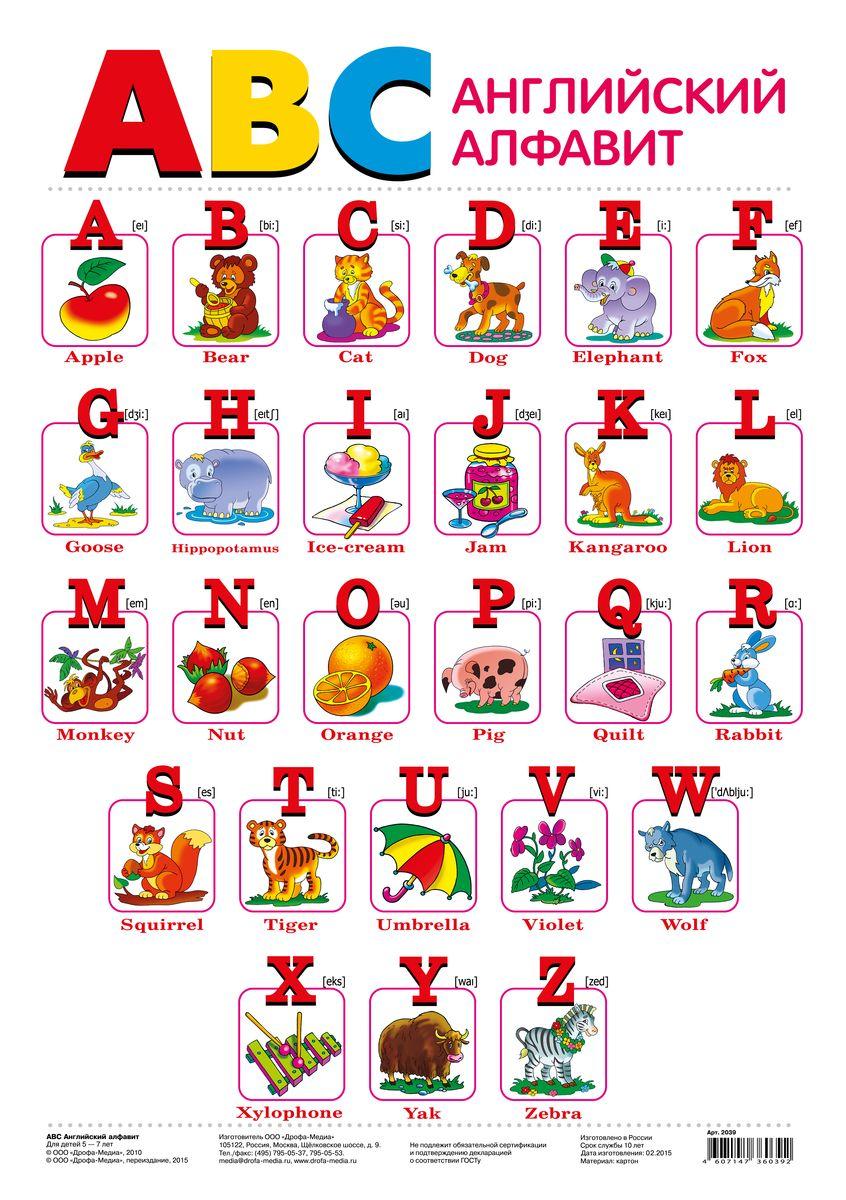 Как сделать алфавит для ребенка своими руками