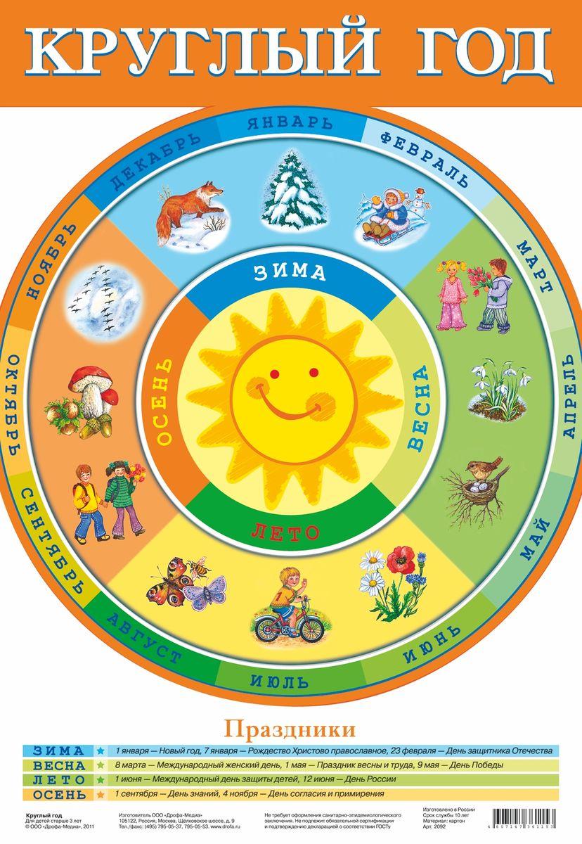 Дрофа-Медиа Обучающий плакат Круглый год2092Обучающий плакат Дрофа-Медиа Круглый год - это пособие, благодаря которому ребенок сможет получше узнать сезоны года. По центру плаката изображено улыбчивое солнце, а вокруг него времена года, в которых написаны месяцы и имеются яркие иллюстрации, как люди проводят время в этот сезон. Такой плакат украсит стену в детской комнате и поможет узнать что-то новое.