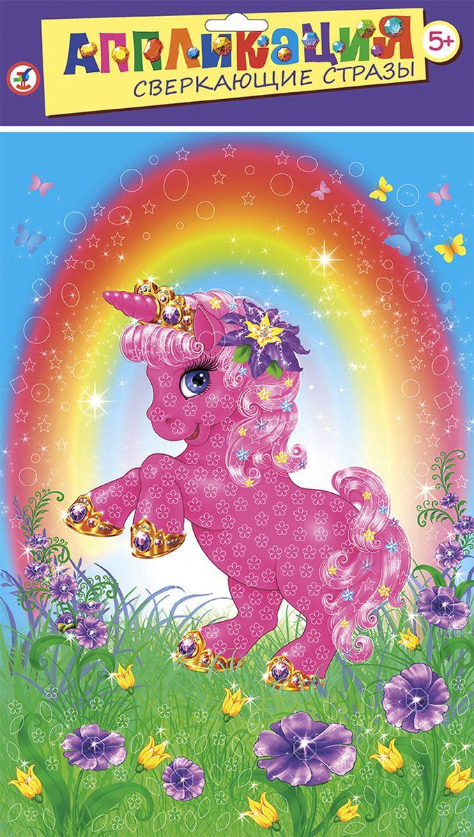 Дрофа-Медиа Аппликация Сверкающие стразы Маленькая лошадка2646Перед вами набор для детского творчества, который поможет создать великолепную сверкающую картинку со стразами. Приклейте драгоценные камушки на цветную иллюстрацию с помощью нанесённого на них липкого слоя - и вы получите прекрасный подарок для друзей или украшение для детской комнаты!