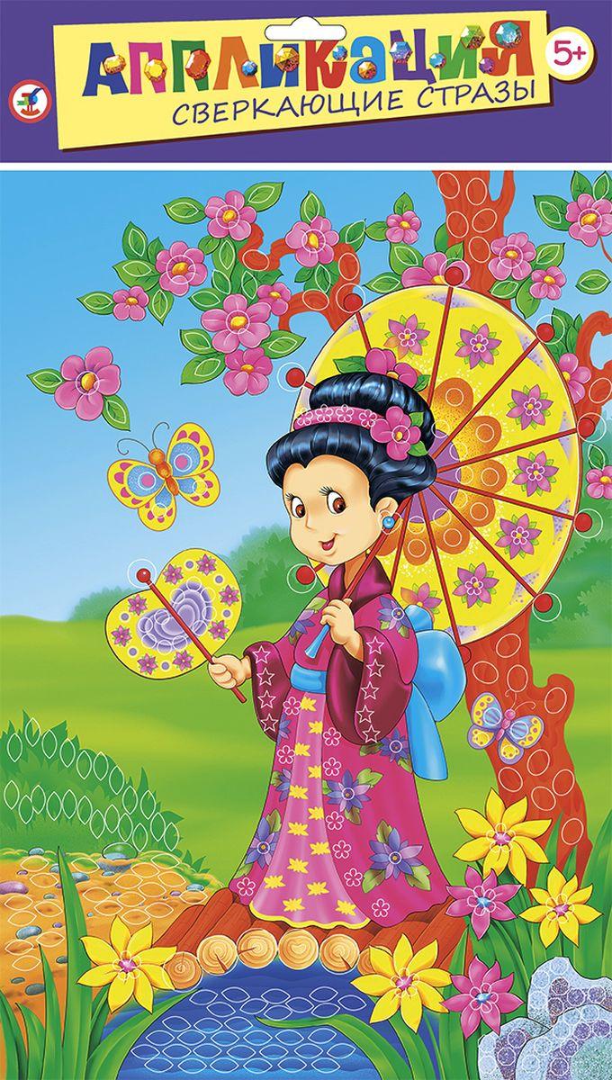 Дрофа-Медиа Аппликация Сверкающие стразы Девочка с зонтиком2647Перед вами набор для детского творчества, который поможет создать великолепную сверкающую картинку со стразами. Приклейте драгоценные камушки на цветную иллюстрацию с помощью нанесённого на них липкого слоя - и вы получите прекрасный подарок для друзей или украшение для детской комнаты!