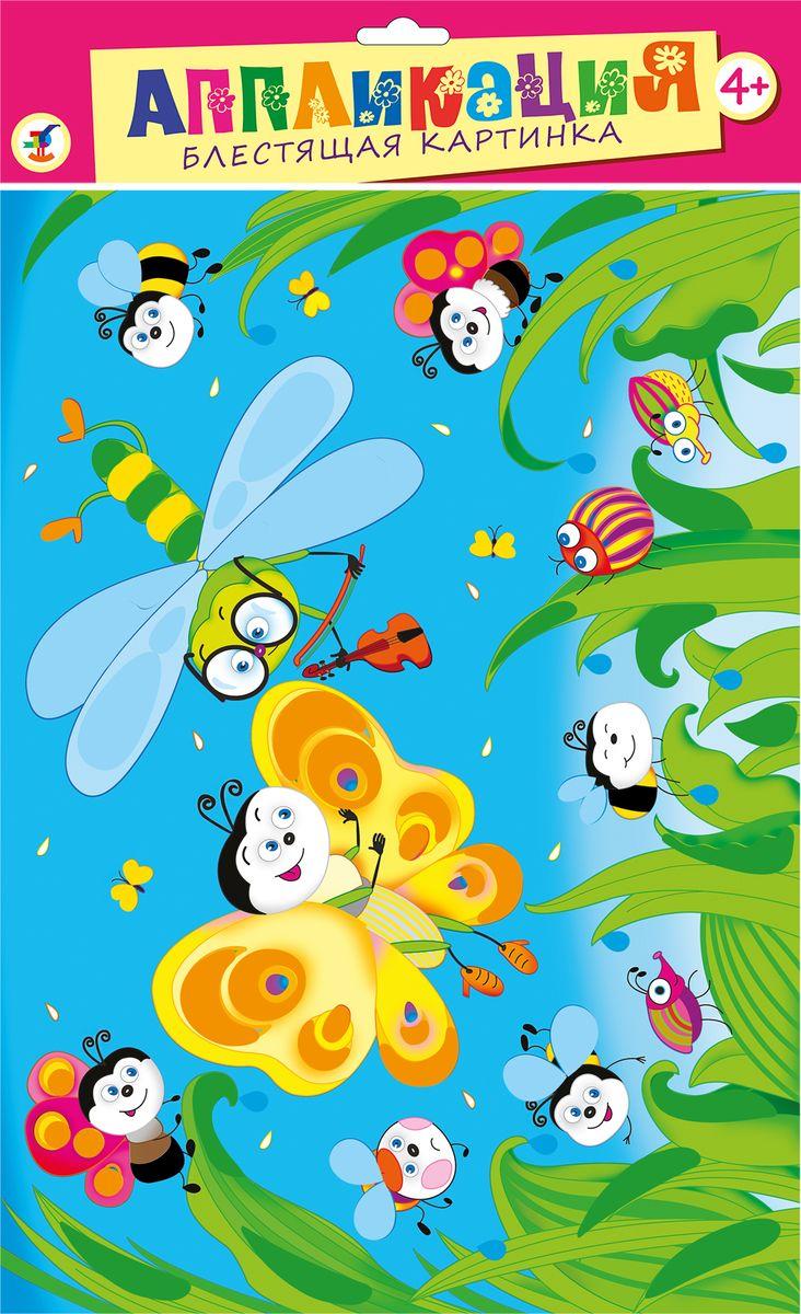 Дрофа-Медиа Аппликация Бабочка и стрекоза2703Аппликация с использованием приятных внешне и на ощупь материалов объёмных сверкающих «капелек» привлекательна практически для любого ребёнка. В комплекте: картонная основа с рисунком, самоклеящиеся детали из блестящего объёмного пластика разной формы.