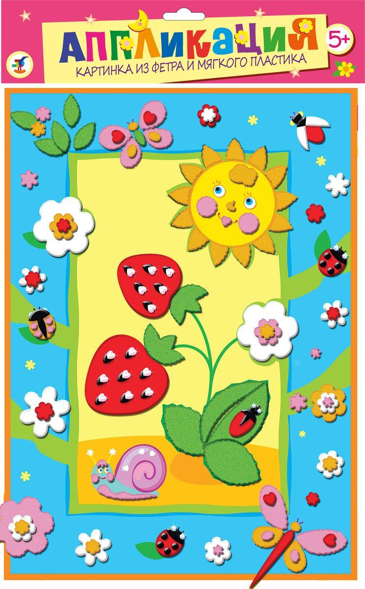 Дрофа-Медиа Аппликация Ягодки2737В набор входят: цветная основа с рисунком, детали из фетра и мягкого пластика ЭВА на самоклеящейся основе, декоративные элементы на самоклеящейся основе (стразы), цветная листовка-образец.