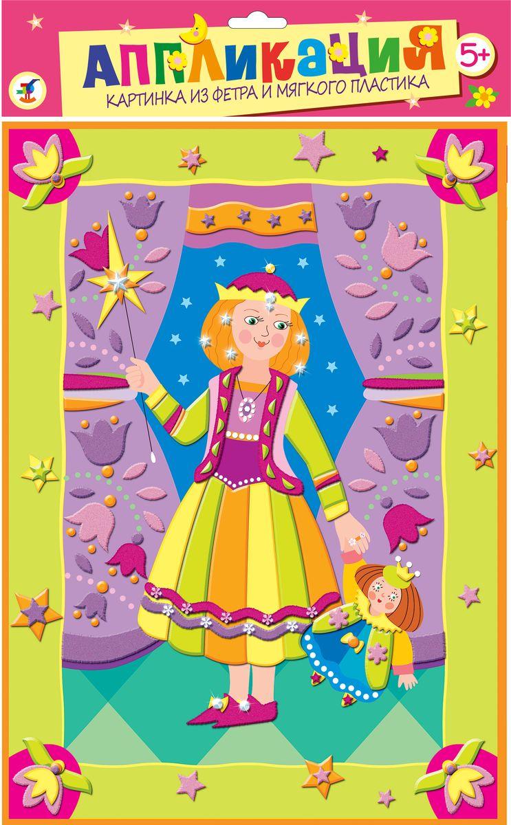Дрофа-Медиа Аппликация Маленькая принцесса2740В набор входят: цветная основа с рисунком, детали из фетра и мягкого пластика ЭВА на самоклеящейся основе, декоративные элементы на самоклеящейся основе (стразы), цветная листовка-образец.