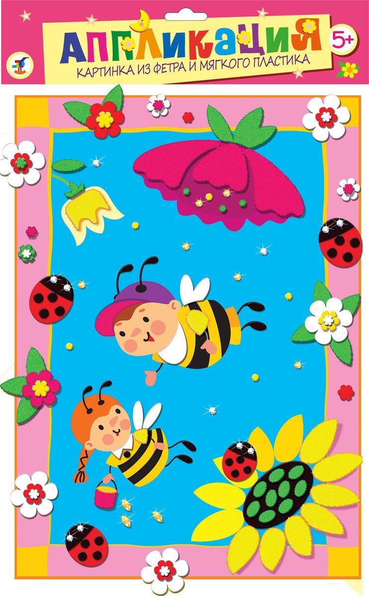 Дрофа-Медиа Аппликация Веселые пчелки2741В набор входят: цветная основа с рисунком, детали из фетра и мягкого пластика ЭВА на самоклеящейся основе, декоративные элементы на самоклеящейся основе (стразы), цветная листовка-образец.