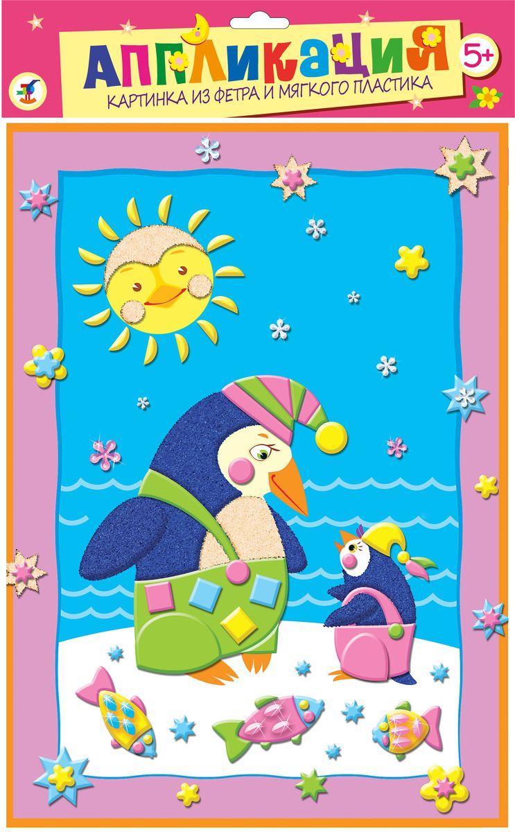 Дрофа-Медиа Аппликация Пингвины на льдине2742В набор входят: цветная основа с рисунком, детали из фетра и мягкого пластика ЭВА на самоклеящейся основе, декоративные элементы на самоклеящейся основе (стразы), цветная листовка-образец.